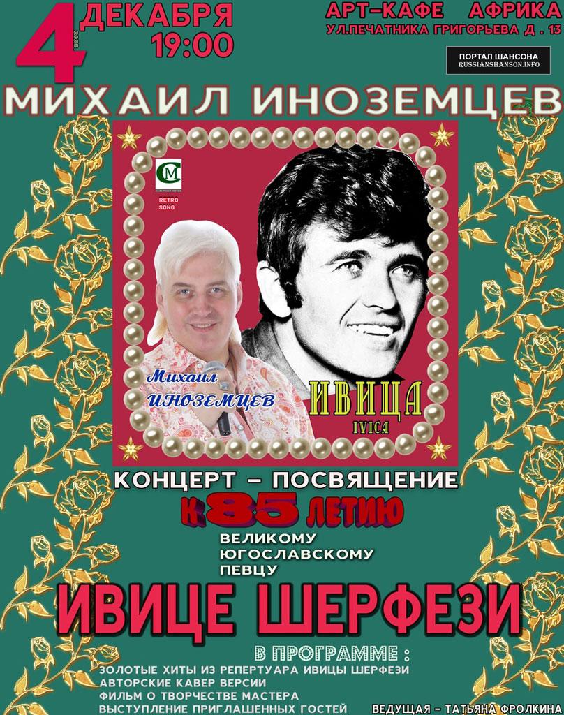 Михаил ИНОЗЕМЦЕВ с концертной программой к 85-летию ИВИЦЫ ШЕРФЕЗИ 4 декабря 2020 года