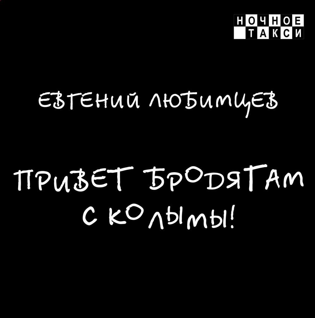 Новый альбом Евгения Любимцева «Привет бродягам с Колымы!» 2020 16 октября 2020 года