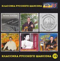 Студия «Ночное такси» выпустила 15-й сборник MP3 «Классика русского шансона» 2020 11 октября 2020 года