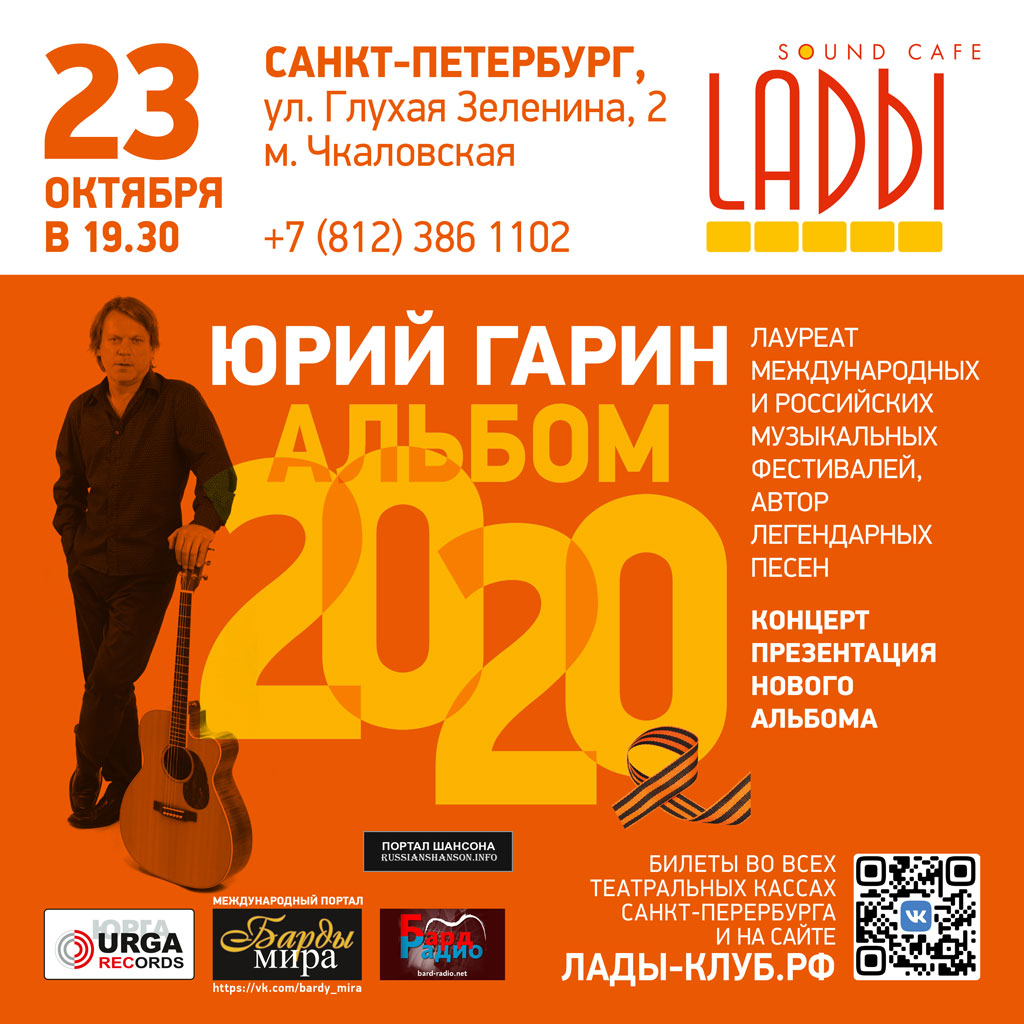 Юрий Гарин. Концерт-презентация нового альбома 2020 23 октября 2020 года