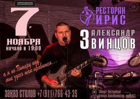 Александр Звинцов в Санкт-Петербурге 7 ноября 2020 года