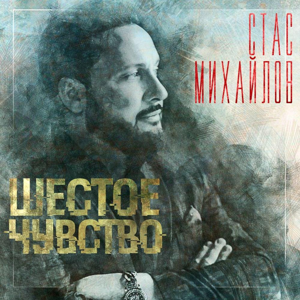 Новый альбом Стаса Михайлова «Шестое чувство» 2020 30 октября 2020 года