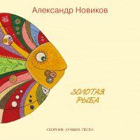 Вышел новый сборник лучших песен Александра Новикова «Золотая рыба» 2020 (CD) 26 октября 2020 года
