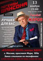 Геннадий Жаров с программой «Лучшее для Вас» 13 ноября 2020 года