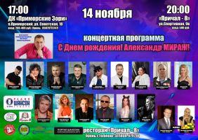 Концертная программа «С Днем рождения! Александр Мираж!» 14 ноября 2020 года