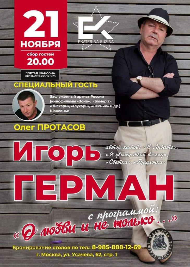 Игорь Герман с программой «О любви и не только...» 21 ноября 2020 года