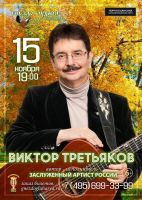 Виктор Третьяков. Бард-клуб «Гнездо глухаря» 15 ноября 2020 года
