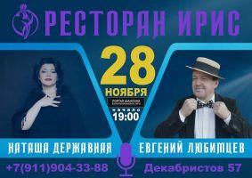 Евгений Любимцев и Наташа Державная 28 ноября 2020 года