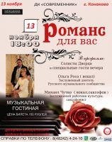 Ольга Роса и Михаил Чутко с программой «Романс для вас» 13 ноября 2020 года