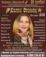 «Концерт памяти Кати Огонёк» 28 ноября 2020 года