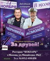Владимир Асмолов и Владимир Черняков 24 ноября 2020 года