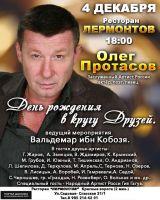 Олег Протасов «День рождения в кругу друзей» 4 декабря 2020 года