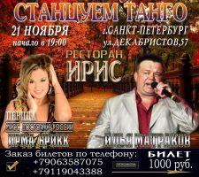 Ирма Брикк и Илья Матраков с программой «Станцуем танго» 21 ноября 2020 года