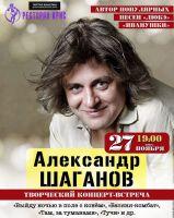 Александр Шаганов «Творческий концерт-встреча» 27 ноября 2020 года