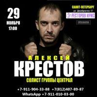 Александр Крестов (группа Централ) 29 ноября 2020 года