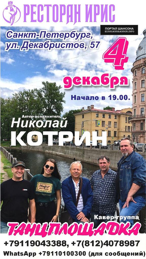 Николай Котрин и кавер-группа «Танцплощадка» 4 декабря 2020 года