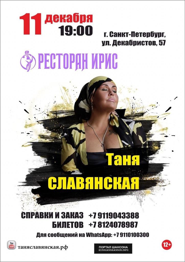 Таня Славянская Ресторан «ИРИС» 11 декабря 2020 года