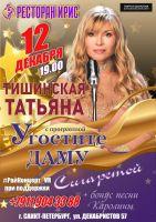 Татьяна Тишинская с программой «Угостите даму» г.Санкт-Петербург 12 декабря 2020 года