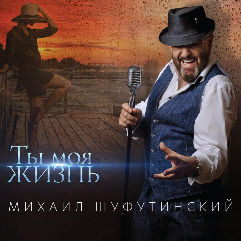 Новый альбом Михаила Шуфутинского «Ты моя жизнь» 2020 12 ноября 2020 года