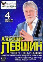 Александр Левшин «Концерт в День Рождения!» 4 декабря 2020 года
