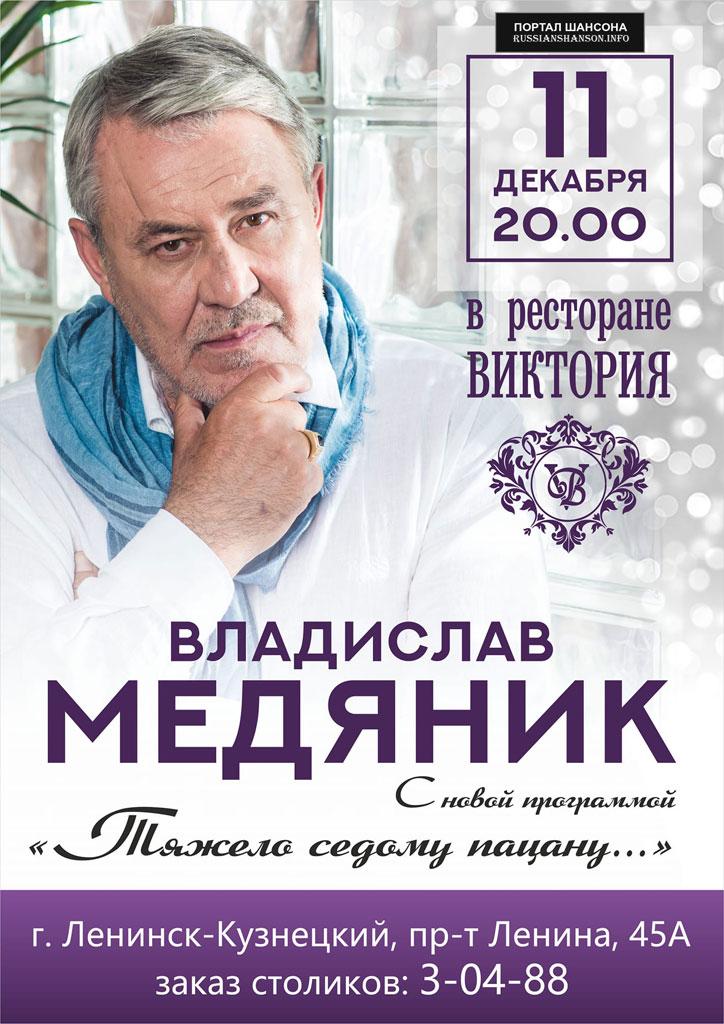 Владислав Медяник с новой программой «Тяжело седому пацану... » 11 декабря 2020 года