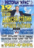 Алексей Стёпин с программой «Лучшее-Улётное» 19 декабря 2020 года