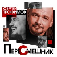 Новый альбом Сергея Трофимова «Пересмешник» 2020 26 ноября 2020 года
