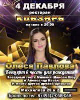 Олеся Павлова «Концерт в День Рождения!» 4 декабря 2020 года