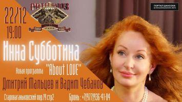 Инна Субботина с новой программой «About Love» 22 декабря 2020 года