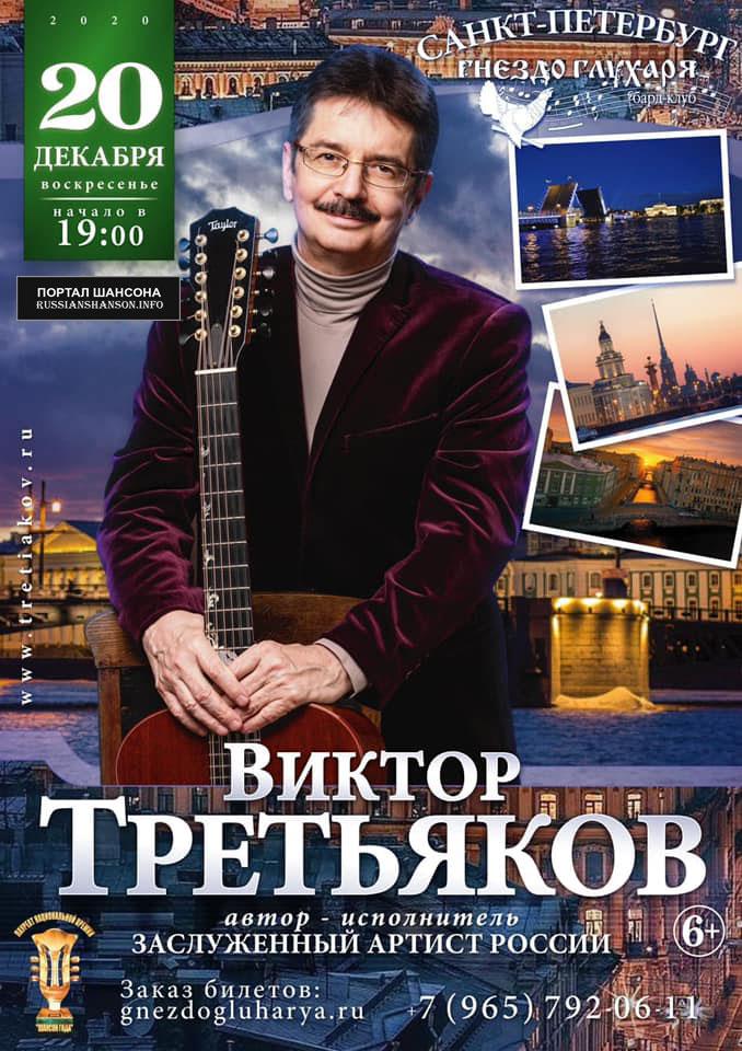 Виктор Третьяков Бард-клуб «Гнездо глухаря» Санкт-Петербург 20 декабря 2020 года