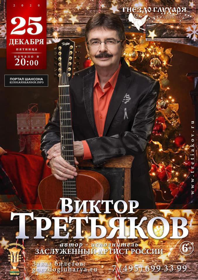 Виктор Третьяков Бард-клуб «Гнездо глухаря» Москва 25 декабря 2020 года