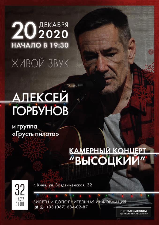 Алексей Горбунов камерный концерт «Высоцкий» 20 декабря 2020 года