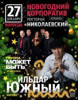 Ильдар Южный «Новогодний корпоратив» г.Вологда 27 декабря 2020 года
