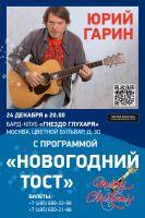 Юрий Гарин с программой «Новогодний тост» 24 декабря 2020 года