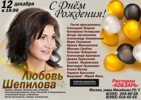 Любовь Шепилова «Концерт в День Рождения!» 12 декабря 2020 года