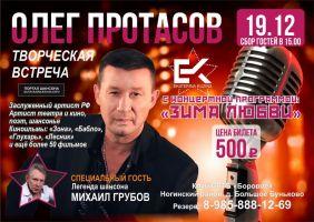 Олег Протасов с программой «Зима любви» 19 декабря 2020 года