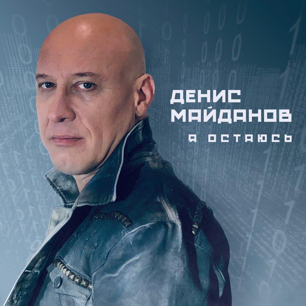 Новый альбом Дениса Майданова «Я остаюсь» 2020 18 декабря 2020 года