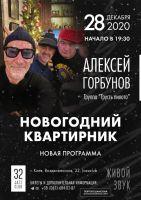 Алексей Горбунов с программой «Новогодний квартирник» 28 декабря 2020 года