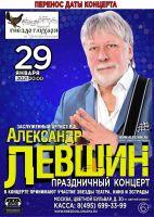 Александр Левшин «Концерт в День Рождения!» 29 января 2021 года