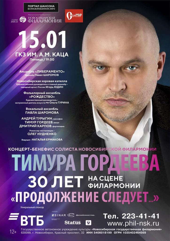 Тимур Гордеев с программой «Продолжение следует» 15 января 2021 года