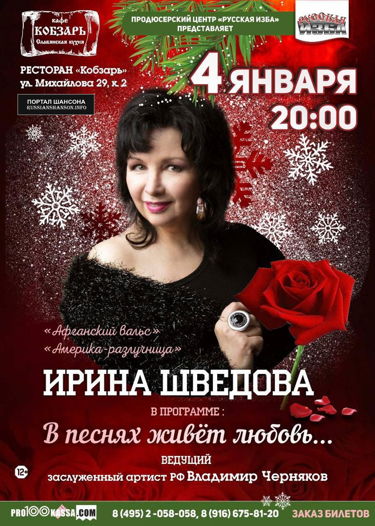 Ирина Шведова в программе «В песнях живёт любовь» 4 января 2021 года