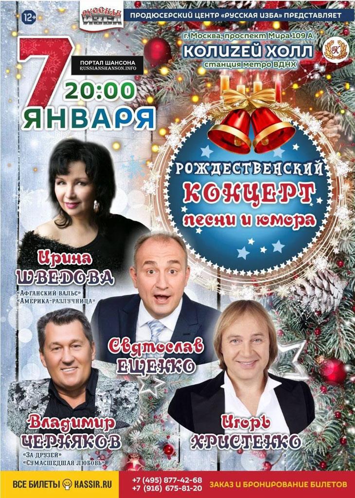 Рождественский концерт песни и юмора 7 января 2021 года