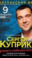 Сергей Куприк с программой «Лучшие и любимые песни» 9 января 2021 года