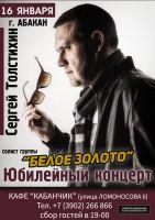 Сергей Толстихин (Группа «Белое золото») «Юбилейный концерт» 16 января 2021 года