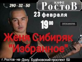 Женя Сибиряк с программой «Избранное» 23 февраля 2021 года