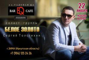 Сергей Толстихин (Группа «Белое золото») г. Зима 22 января 2021 года