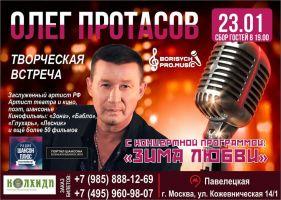Олег Протасов с программой «Зима любви» 23 января 2021 года