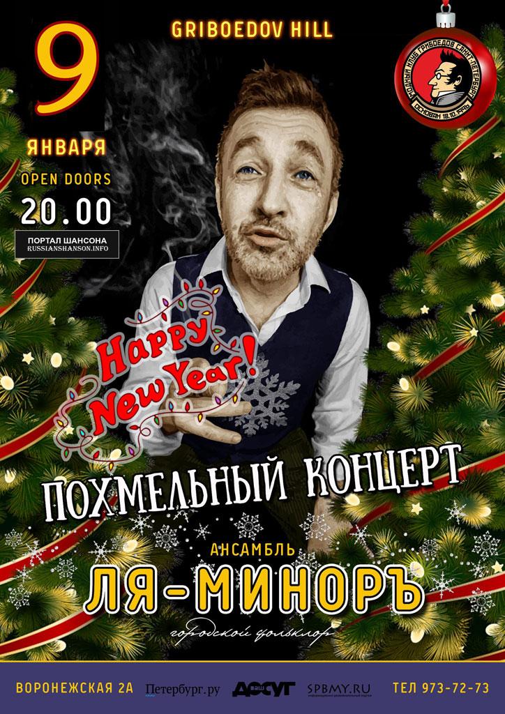 Ансамбль Ля-Миноръ «Похмельный концерт» 9 января 2021 года
