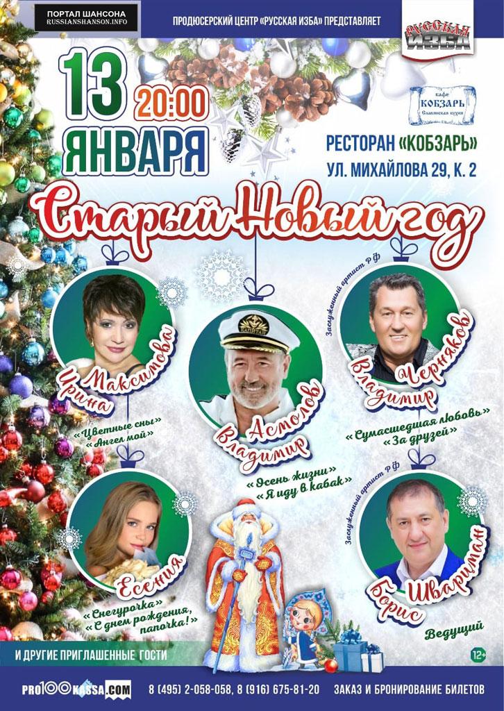 Концертная программа «Старый Новый Год» 13 января 2021 года