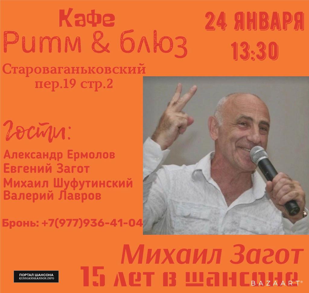 Михаил Загот с программой «15 лет в шансоне» 24 января 2021 года